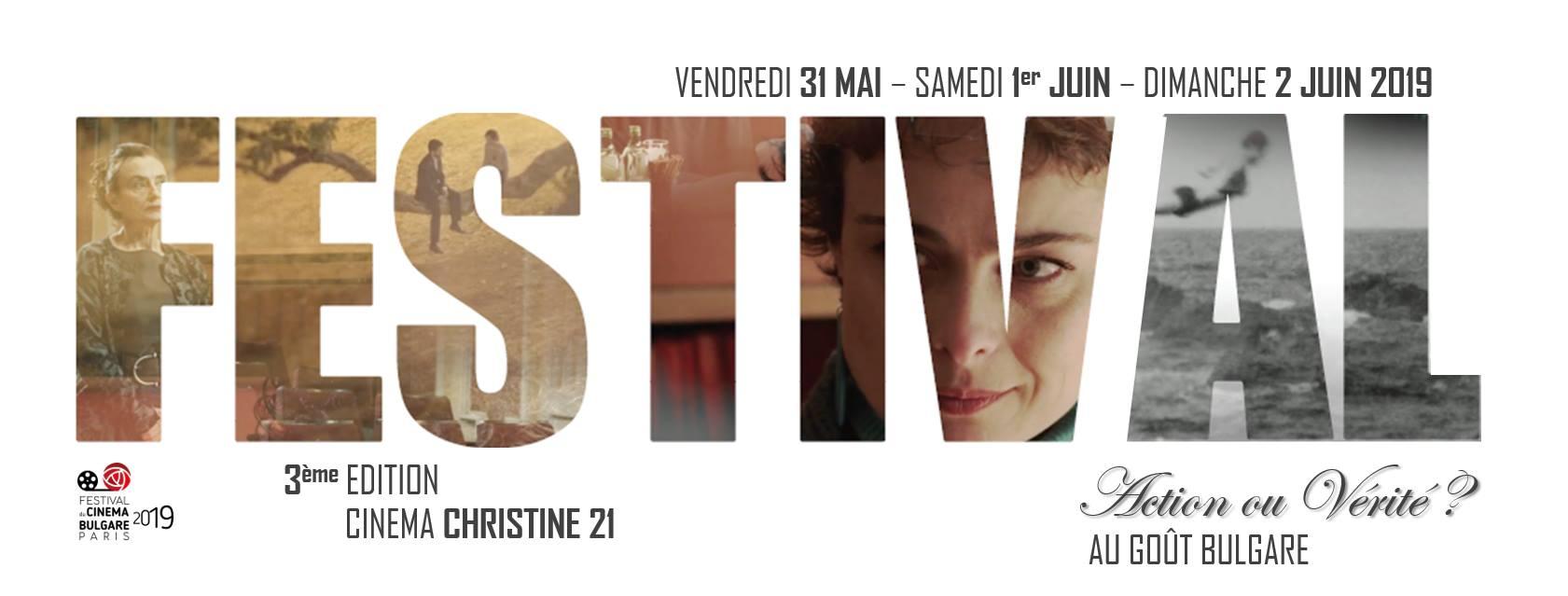 афиш на третия фестивал на българското кино в Париж